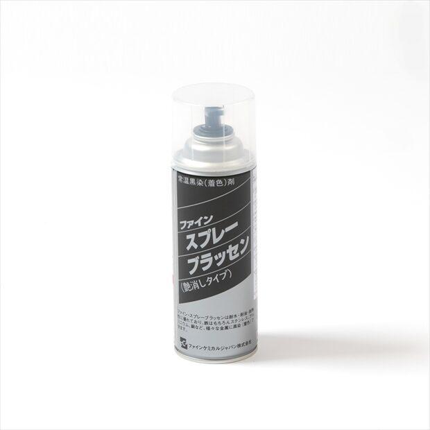 耐熱塗料ファインスプレーブラッセン